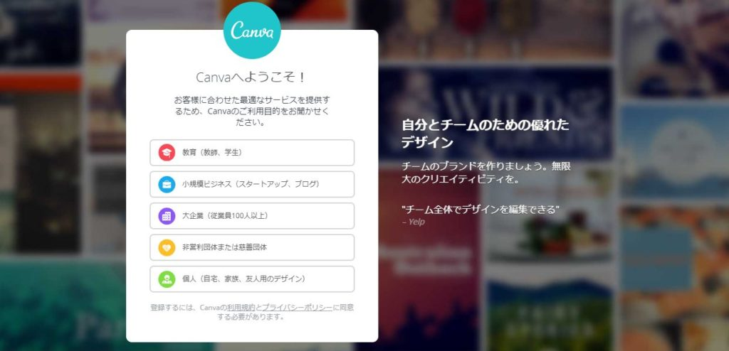 CANVAのトップページ