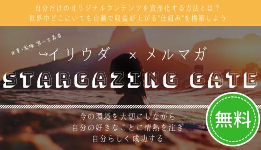イリウダ×複業無料メルマガ「Stargazing Gate」