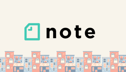 noteを起業家やブログ運営者が活用するために意識すること。無料記事だけでも優秀です。