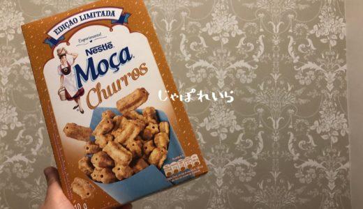 moca のチュロス画像