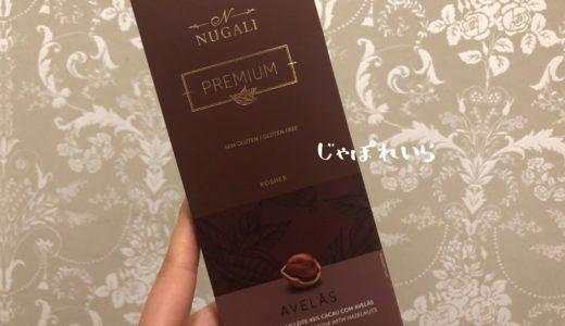 Nugali チョコレート画像
