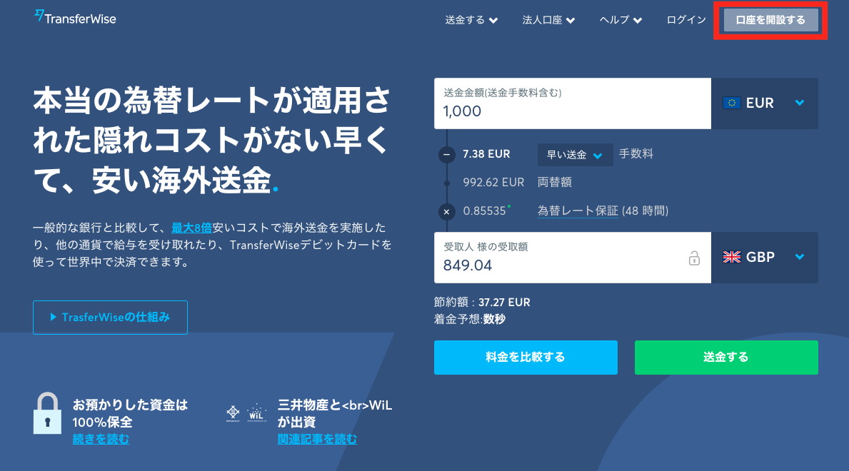 日本 送金 から 海外 へ 海外から日本の銀行に安く送金する方法、Transferwiseを使ってみた