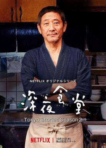 Netflix深夜食堂東京ストーリーSeason2