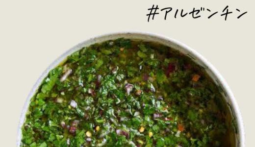 【アルゼンチン料理】チミチュリソースとは?レシピの歴史や逸話も!